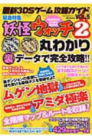 最新3DSゲーム攻略ガイド(vol.5) 妖怪ウォッチ2を裏データで完全攻略!! (MS MOOK)