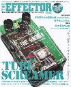 THE EFFECTOR book(vol.39) 特集:TUBE SCREAMER (SHINKO MUSIC MOOK)