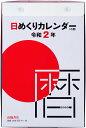 2020年版 1月始まり E503 日めくりカレンダー(小型) 高橋書店 B6