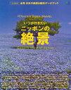 いつか行きたいニッポンの絶景 別冊Discover Japan_TRAVEL 永久保存版必見日本の絶景&観光データブック (エイムック)