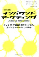【増補改訂版】インバウンド・マーケティング