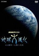 NHKスペシャル 地球大進化 46億年・人類への旅 DVD BOX