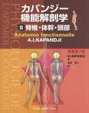 カパンジー機能解剖学 3 脊椎・体幹・頭部 原著第7版