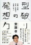 「型破り」の発想力 武蔵・芭蕉・利休・世阿弥・北斎に学ぶ