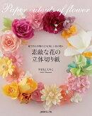 素敵な花の立体切り紙