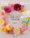 素敵な花の立体切り紙 紙で作る本物のような美しい花の数々 [ やまもとえみこ ]