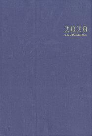 スクールプランニングノート(2020 B) 中学・高校教員向け [ スクールプランニングノート制作委員会 ]