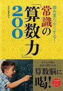 常識の「算数力」200