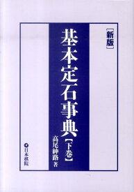 基本定石事典(下巻)新版 星・目外し・高目・三々の部 [ 高尾紳路 ]