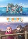 ゆるキャン△SEASON2 第1巻【Blu-ray】 [ 花守ゆみり ]