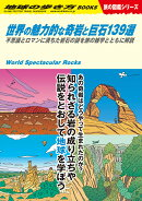 W03 世界の魅力的な奇岩と巨石139選