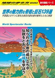 W03 世界の魅力的な奇岩と巨石139選 不思議とロマンに満ちた岩石の謎を旅の雑学とともに解説 (地球の歩き方W) [ 地球の歩き方編集室 ]