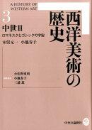 西洋美術の歴史(3)