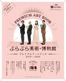 ぶらぶら美術・博物館 プレミアムアートブック 2019-2020