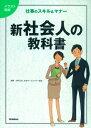新社会人の教科書 仕事のスキル&マナー イラスト図解 [ 日本サービスマナー協会 ]