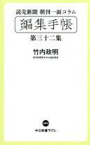 読売新聞「編集手帳」(第32集)