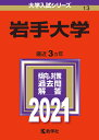 岩手大学 2021年版;No.13 (大学入試シリーズ) [ 教学社編集部 ]