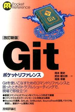 Gitポケットリファレンス改訂新版