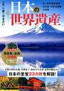 一生に一度は行きたい日本の世界遺産 祝!世界遺産登録百舌鳥・古市古墳群大特集 (TJ MOOK)