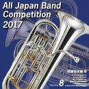 全日本吹奏楽コンクール2017 Vol.8 高等学校編3