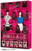 映画「伊藤くん A to E」【Blu-ray】