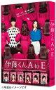 映画 伊藤くん A to E【Blu-ray】 [ 岡田将生 ]