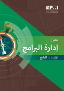 The Standard for Program Management - Fourth Edition (Arabic)
