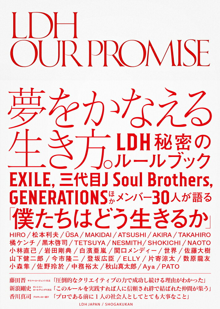LDH OUR PROMISE [ LDH JAPAN ]