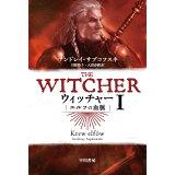 ウィッチャー(1) (ハヤカワ文庫FT)