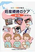 カラー写真で学ぶ妊産褥婦のケア第2版