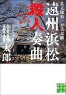 文庫 遠州浜松殺人奏曲