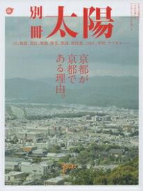 京都が京都である理由。 (別冊太陽スペシャル スペシャル) [ 別冊太陽編集部 ]