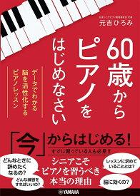 60歳からピアノをはじめなさい~データでわかる 脳を活性化するピアノレッスン~ [ 元吉ひろみ ]