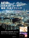 HDR&ハイキー/ローキー撮影・作成テクニック 現実空間を幻想世界に変える! (玄光社mook)