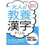 大人の教養漢字ドリル(伝統文化・芸術と教養)