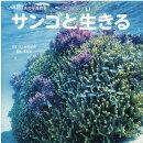 サンゴと生きる