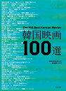 韓国映画100選 [ 韓国映像資料院 ]