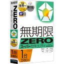 ZERO スーパーセキュリティ 1台用 マルチOS版 ランキングお取り寄せ