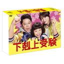 下剋上受験 DVD-BOX [ 阿部サダヲ ]