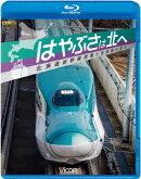 はやぶさは北へ 〜北海道新幹線開業と在来線の変化〜【Blu-ray】