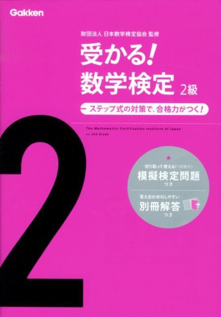 受かる!数学検定2級〔新版〕 ステップ式の対策で,合格力がつく! [ 学研教育出版 ]