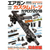 エアガンカスタムパーツカタログ(2018) (ホビージャパンMOOK)