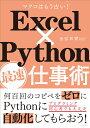 Excel×Python最速仕事術 [ 金宏 和實 ]