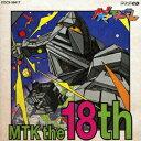 NHK 大!天才てれびくん MTK the 18th [ (キッズ) ]