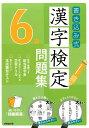 書き込み式 漢字検定6級問題集 [ 成美堂出版編集部 ]