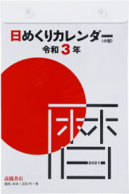 2021年版 1月始まりE503 日めくりカレンダー(小型) 高橋書店 B6サイズ (日めくり)