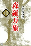 森羅万象(10)