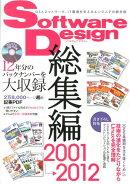 Software Design総集編(2001〜2012)