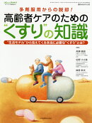 コミュニティケア 11年12月臨時増刊号(13-14)