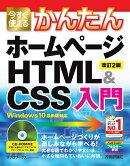 今すぐ使えるかんたん ホームページHTML&CSS入門[改訂2版]